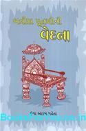Batris Putlini Vedna (Gujarati Book)