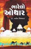 Bharelo Othar (Gujarati Navalkatha)