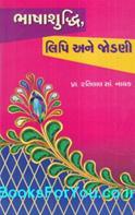 Bhashashuddhi Lipi Ane Jodani (Gujarati Book)