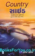 Country Side Australia Ane New Zealand Ni Pravas Yatra (Gujarati Book)