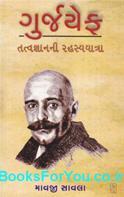 Gurdjief Tatvagyan Ni Rahasyayatra (Gujarati Book)