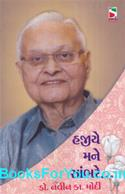 Hajiye Mane Sambhare (Gujarati Book)