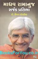 Madhav Ramanuj Sarjak Pratibha Shreni (Gujarati Book)