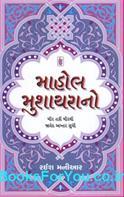Mahol Mushayarano (Gujarati Book)