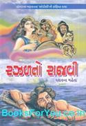 Razalto Rajavi (Gujarati Abridged Version Of Homers Odyssey)