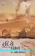 Rudiye Vagya Ghav (Gujarati Navalkatha)