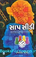 Saap Sidi (Gujarati Book)