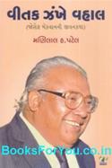 Vitak Zankhe Vahal Joseph Macwan Ni Jivankatha (Gujarati Book)