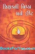 Shikshakni Nishtha Ane Drashti (Gujarati Book)
