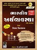 Bharatiya Arthavyavastha (Indian Economy in Gujarati)