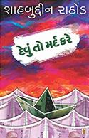 Devu To Mard Kare