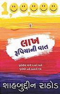 Lakh Rupiyani Vaat (Gujarati)