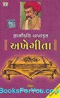 Akha Krut Akhegita (Gujarati Book)