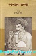 Akhana Chhappa (Gujarati Book)