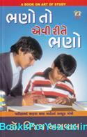 Bhano To Evi Rite Bhano (Gujarati Book)