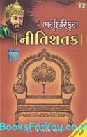 Bhartruhari Krut Nitishatak (Gujarati Book)