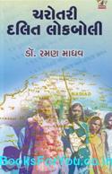 Charotari Dalit Lokboli (Gujarati Book)