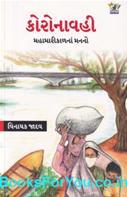 Vinayak Jadav