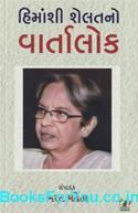 Himanshi Shelatno Vartalok (Gujarati Book)
