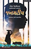 Janamtip Aswad Ane Avbodh (Gujarati Book)