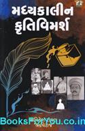 Madhyakalin Krutivimarsh (Gujarati Book)