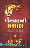 Manavtani Mashal (Gujarati Translation Of The Man From The Egg)