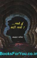 Ane Hu Mari Gayo (Gujarati Navalkatha)