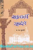 Chakravarti Gurjaro (Gujarati Book)