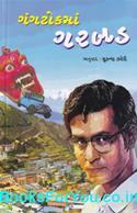 Gangtokma Garbad (Gujarati Book)