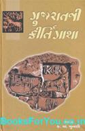 Gujaratni Kirtigatha (Gujarati Book)
