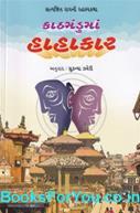 Kathmanduma Hahakar (Gujarati Navalkatha)