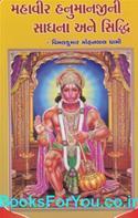 Mahavir Hanumanji Ni Sadhna Ane Siddhi (Gujarati Book)