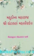 Mahudina Maharaja Shri Ghantakarna Mahavirdev (Gujarati Book)
