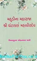 Vimalkumar Dhami