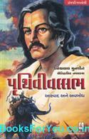 Pruthvivallabh Aswad Ane Avbodh (Gujarati Book)