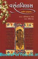 Prachin Fagukavya Vasant Vilas (Gujarati Book)