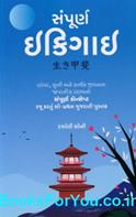 Sampurna Ikigai (Gujarati Book)