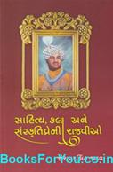Sahitya Kala Ane Sanskruti Premi Rajvio (Gujarati Book)