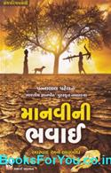 Manvini Bhavai Aswad Ane Avbodh (Gujarati Book)