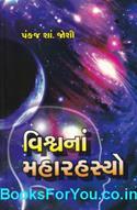 Vishwana Maharahasyo (Gujarati Book)