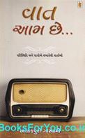 Vaat Aam Chhe (Gujarati Navalkatha)