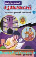 Satyajit Ray Ni Rahasya Kathao (Set Of 4 Gujarati Books)
