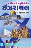 Shakti Ane Samruddhino Desh Israel