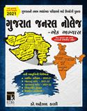 Gujarat General Knowledge Ek Abhyas