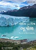 Bhautik Ane Vishwa Bhugol (Gujarati Book)