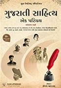 Gujarati Sahitya Ek Parichay (Latest Edition)