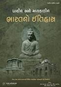 Prachin Ane Madhyakalin Bharatno Itihas