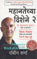 The Greatness Guide 2 (Marathi Edition)