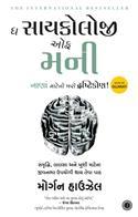 The Psychology of Money (Gujarati Book)