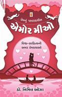 Amor Mio (Gujarati Book)